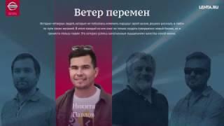 «Ветер перемен» —спецпроект Nissan на Lenta.ru