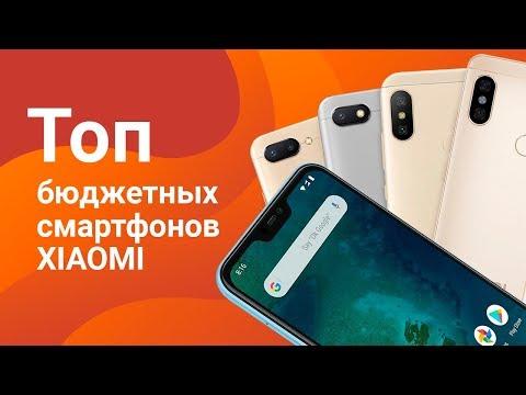 Топ бюджетных смартфонов Xiaomi