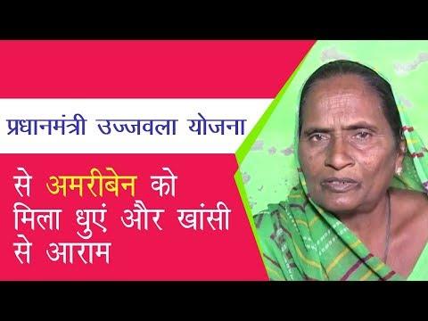 Pradhan Mantri Ujjwala Yojana: Amriben Thakor of Ahmedabad shares her experience