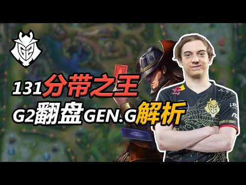 g2翻盤GEN G 那局詳細復盤解說
