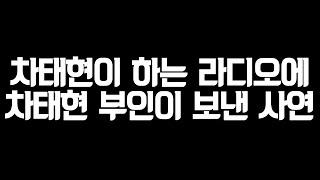 Actor : 차태현이 하는 라디오에 차태현 부인이 보낸 사연