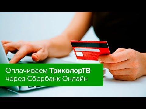 Как оплатить Триколор ТВ через Сбербанк Онлайн