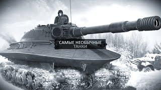 Самые необычные танки в истории. Часть третья