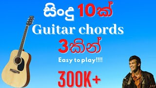 Learn 10 Sinhala Songs In 3 Chords EASY!! Guitar Lesson