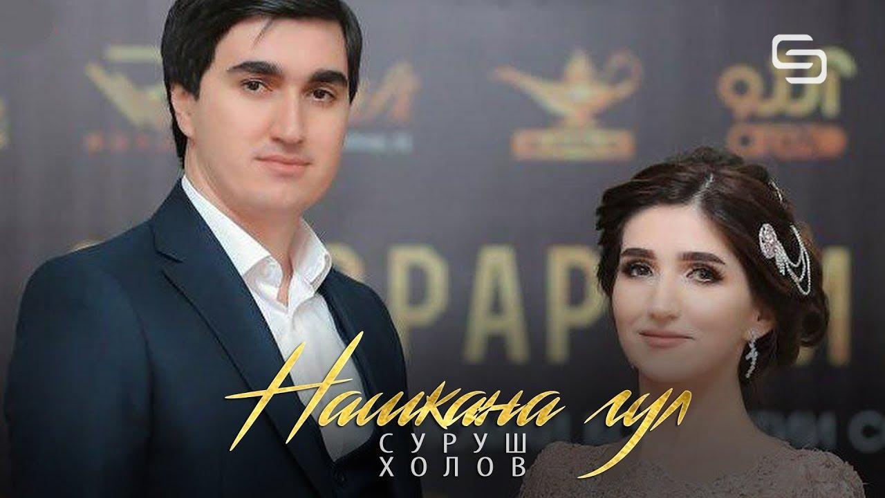 Суруш Холов - Нашкана Гул