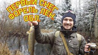 Рыбалка на реке по первому снегу