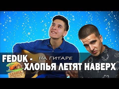 FEDUK - ХЛОПЬЯ ЛЕТЯТ НАВЕРХ (Кавер под гитару by Раиль Арсланов/Arslan)