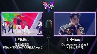 [ENG SUB]엑시트(EXIT)의 BTS DNA + IDOL (ACAPPELLA ver./ H-has 비트박스 자작곡 | 보컬플레이 VOCALPLAY 1회 다시보기