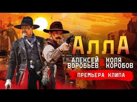 Коля Коробов & Алексей Воробьев - Алла - Премьера