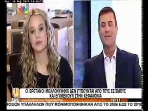 Γάμοι και χαρά παρά τους σεισμούς στην Κεφαλονιά [video]