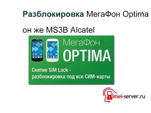 Видео-инструкция разблокировки Alcatel OT4033X он же MegaFon Optima (MS3B)