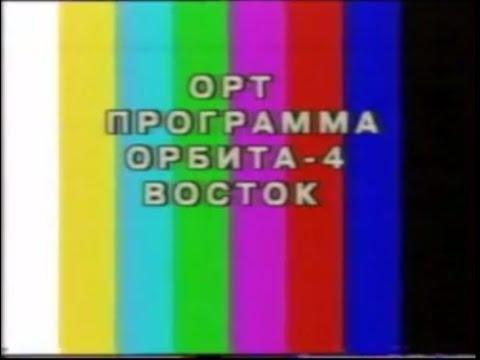 Профилактика 90 х на российских каналах 2