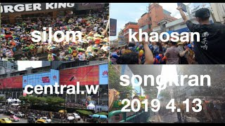 Songkran 2019 ソンクラーン バンコク สงกรานต์