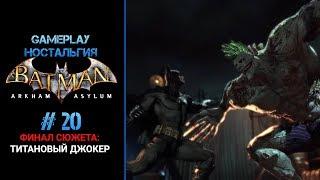 Batman: Arkham Asylum - # 20 - ФИНАЛ СЮЖЕТА: Титановый Джокер | GAMEPLAY - ностальгия (18+)