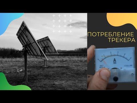 Сколько потребляет солнечный трекер электроэнергии + отчет за сентябрь солнечная электростанция