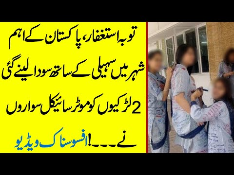 پاکستان کے اہم شہر میں سودا سلف لینے گئی اور پھر یہ شرمناک کام ہو گیا :ویڈیو دیکھیں