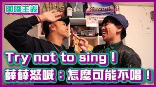 經典歌單!怎麼可能不唱啦!(薛薛篇)|阿嘟主義|布萊克薛薛
