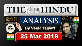 The Hindu News Paper 25 March 2019 Editorial Analysis, GSP-USA, Fake News, Federal Structure By VeeR