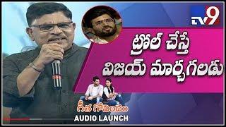 Allu Aravind speech at Geetha Govindam Audio Launch - TV9