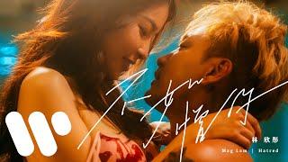 林欣彤 Mag Lam - 不如憎你 Hatred (Official Music Video)【電視禁播版】