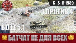 WoT Blitz - Очень сложный Батчат.Когда дрожат руки - World of Tanks Blitz (WoTB)