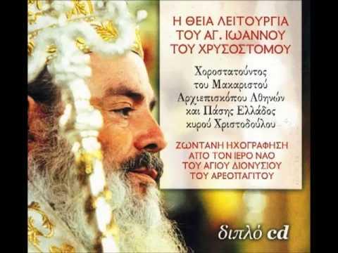 Η Θεία Λειτουργία του Αγ.Ιωάννη του Χρυσοστόμου
