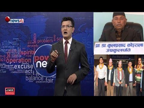 उपकुलपति कुलप्रसाद कोइराला र सरकार  कहाँ  चुके ? - POWER NEWS