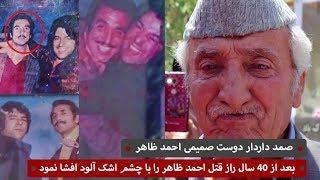صمد داردار دوست صمیمی احمد ظاهر بعد از 40 سال راز قتل احمد ظاهر را