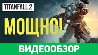Обзор игры Titanfall 2. В тени Battlefield 1 и Call of Duty: Infinite Warfare