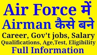 How to become a Airman in Air force | Career, Salary, Govt Jobs, Qualifications details