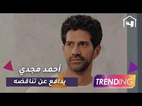 """أحمد مجدي يرد على انتقادات دوره في """"فرصة تانية"""""""