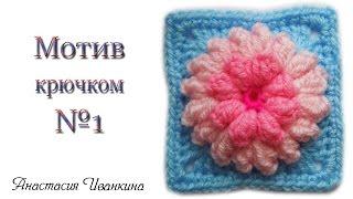 Красивый мотив цветок крючком №1. Уроки вязания крючком для начинающих  /  Motive crochet DIY