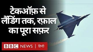 Rafael Fighter Jets: France से India के Ambala में उतरने तक के सफ़र में क्या-क्या हुआ? (BBC Hindi)