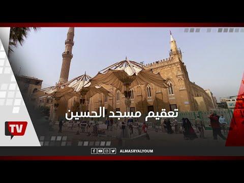 إجراءات تعقيم مشددة بجامع الحسين استعدادًا لشهر رمضان
