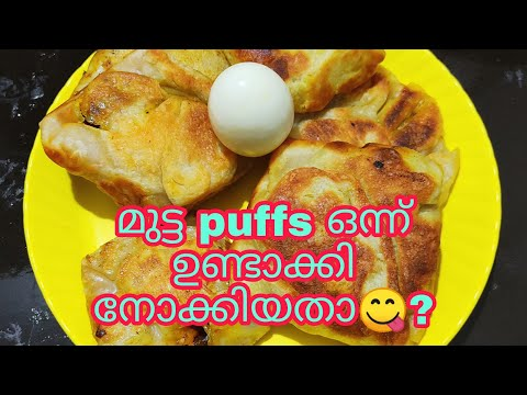 oven ഇല്ലാതെ എളുപ്പത്തിൽ  ഒരു  മുട്ട puffs#cooking#recipe#video
