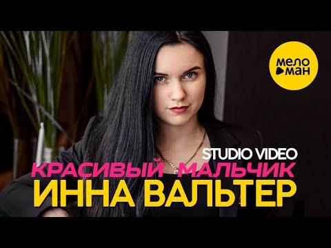 Инна Вальтер - Красивый мальчик (Studio Video)
