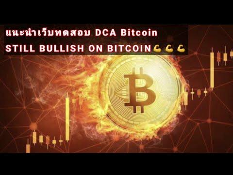 Ervaringen susitiko bitcoin pelno