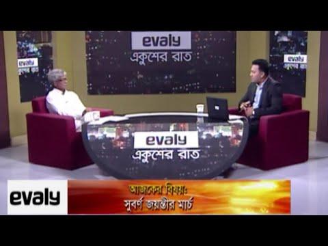 Ekusher Rat || একুশের রাত || সুবর্ণজয়ন্তীর মার্চ || 01 March 2021|Talk Show