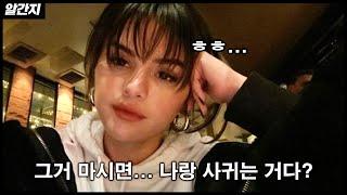 셀레나 고메즈가 남자를 고르는 방법 Selena Gomez Boyfriend music video explained