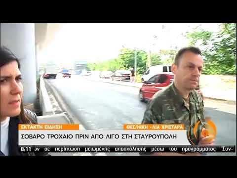|Τροχαίο| Σοβαρό τροχαίο πριν απο λίγο στη Σταυρούπολη | 29/05/2020 | ΕΡΤ