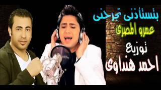 تحميل اغاني بتستاذنى تجرحنى عمرو المصرى مع محمد قدر كل جديد MP3