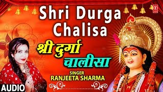 श्री दुर्गा चालीसा Shri Durga Chalisa I RANJEETA SHARMA I New Latest Full Audio Song I Devi Bhajan - SHRI