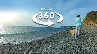 Видео 360° 4K - Пляж на Б. Утрише в апреле (Анапа)