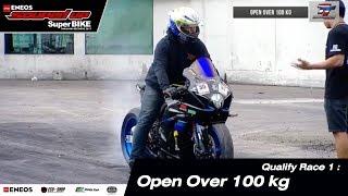 Qualify Run1 : Open Over 100 kg 8-DEC-2017