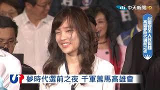 韓冰驚喜現身選前之夜 真情喊話「中華民國、年輕人未來靠你了」讓韓國瑜哭了!