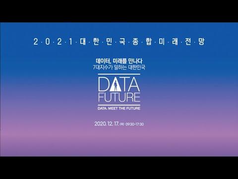 2021 대한민국 종합 미래전망 대회 동영상표지