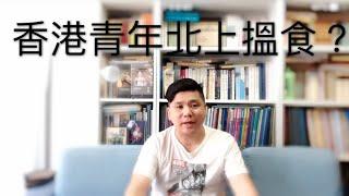 大融合!香港青年到大灣區工作可行嗎?我在珠三角工作生活十年的經驗,中港取消邊界計日而待?