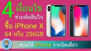 4 เงื่อนไข ช่วยตัดสินใจ เลือกซื้อ iPhone X / iPhone 8 64GB หรือ 256GB   สอนใช้ iPhone ง่ายนิดเดียว