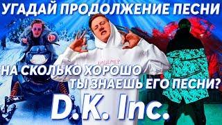 Угадай продолжение песни D.K. Inc. (Даня Кашин). На сколько хорошо ты знаешь его песни?