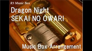 Dragon Night/SEKAI NO OWARI [Music Box]